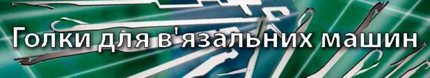 Игла-Платина изделия к различные виды трикотажной оборудования